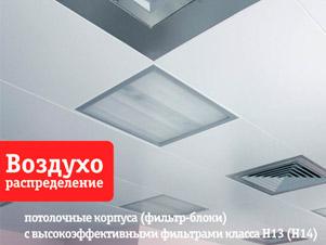Потолочные корпуса (фильтр-блоки)