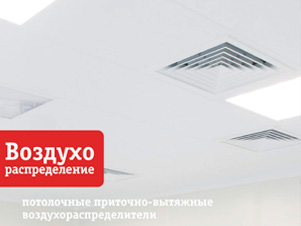 Потолочные приточно-вытяжные воздухорастпределители