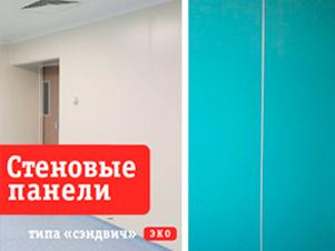 Стеновые панели «ЭКО»